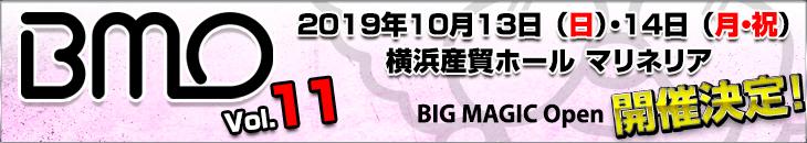 BIG MAGIC Open Vol.11 特設サイト