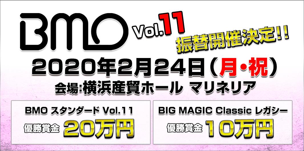 BIG MAGIC Open Vol.11