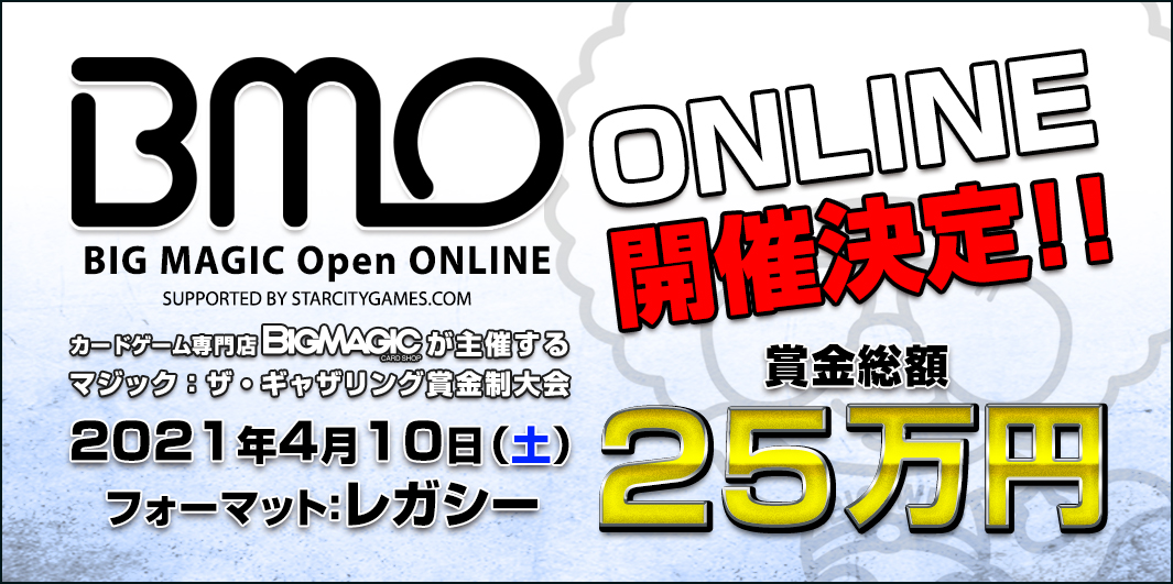 BIG MAGIC Open ONLINE 特設ページ