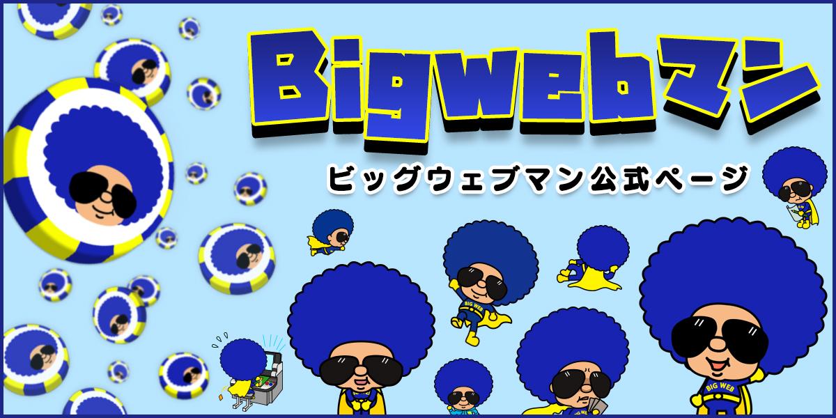 Bigwebマン