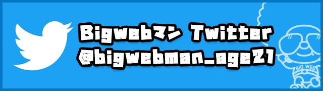 Bigwebマン Twitter
