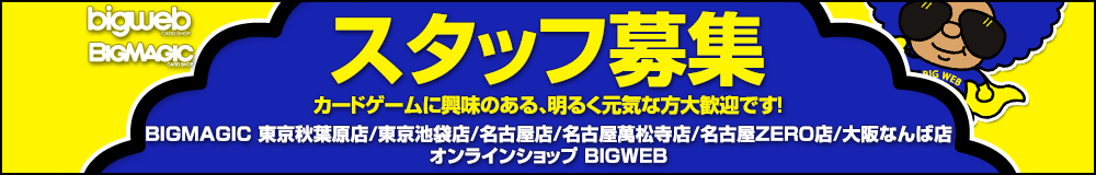 BIG MAGIC・Bigweb採用情報