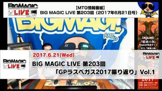 BIG MAGIC LIVE 第203回