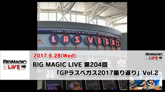 BIG MAGIC LIVE 第204回