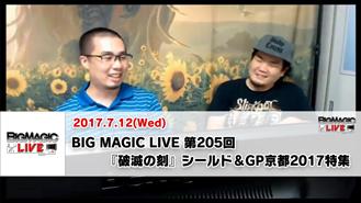 BIG MAGIC LIVE 第205回
