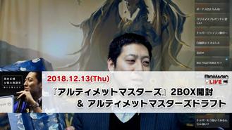 黒田正城「お悩み相談室」12/13
