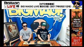 BIG MAGIC LIVE 第203回