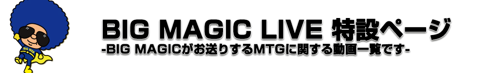 BIG MAGIC LIVE 特設ページ