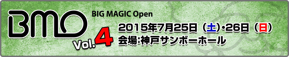 BIG MAGIC Open Vol.4