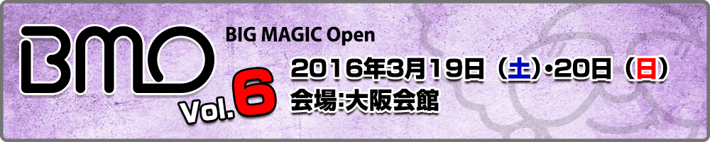 BIG MAGIC Open Vol.6