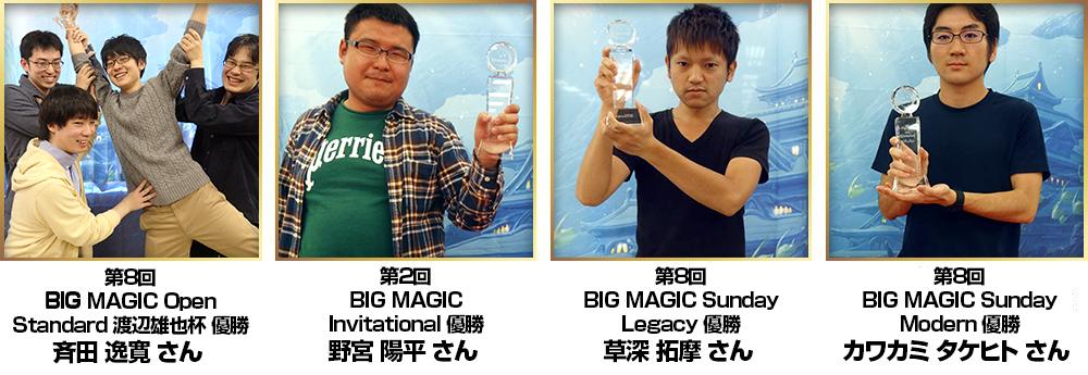 BIG MAGIC Open Vol.8 チャンピオン一覧
