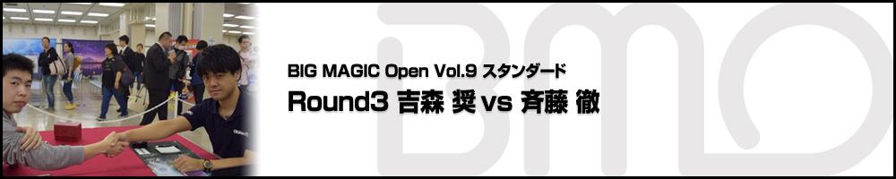 BMOスタンダード Round3 吉森 奨 vs 斉藤 徹