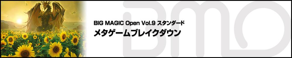 BIG MAGIC OPEN Vol.9 スタンダード メタゲームブレイクダウン