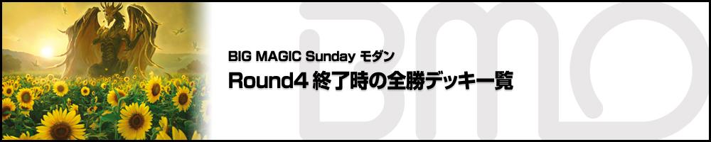 BIG MAGIC Sundayモダン ROUND4終了時の全勝デッキ一覧