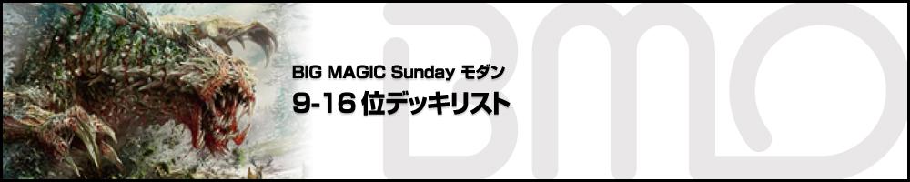 BIG MAGIC Sundayモダン 9-16位デッキリスト