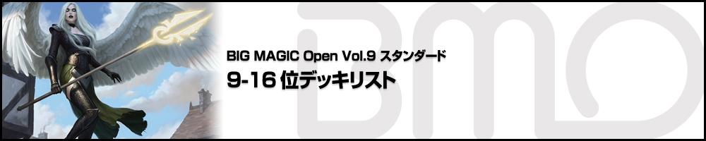 BIG MAGIC OPEN Vol.9 スタンダード 9-16位デッキリスト