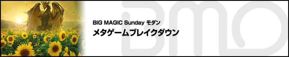 BIG MAGIC Sundayモダン メタゲームブレイクダウン