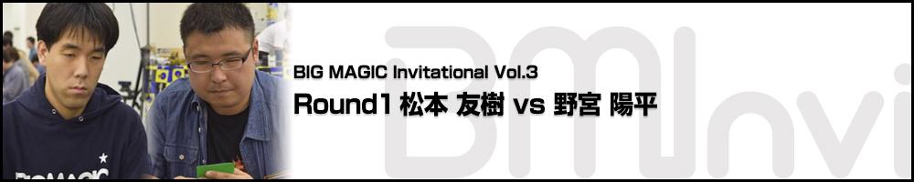 BIG MAGIC Invitational vol.3 Round 1 松本 友樹(東京) vs 野宮 陽平(東京)