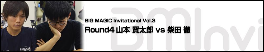 BIG MAGIC Invitational vol.3 Round 4 山本 賢太郎(東京) vs 柴田 徹(千葉)