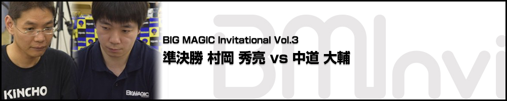 BIG MAGIC Invitational vol.3 準決勝 村岡 秀亮(静岡) vs 中道 大輔(東京)