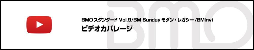 BMOスタンダード Vol.9/BM Sundayモダン・レガシー/BMInvi ビデオカバレージ