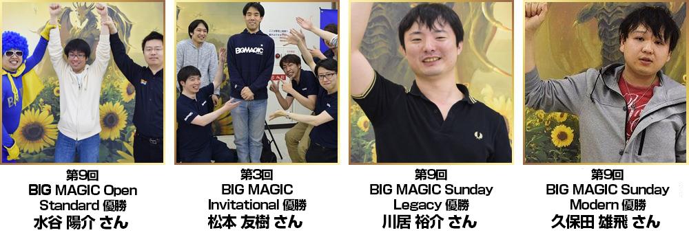 BIG MAGIC Open Vol.9 チャンピオン一覧