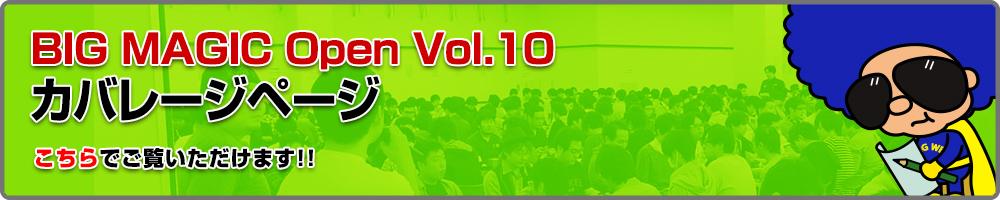 BIG MAGIC Open Vol.10 カバレージページ