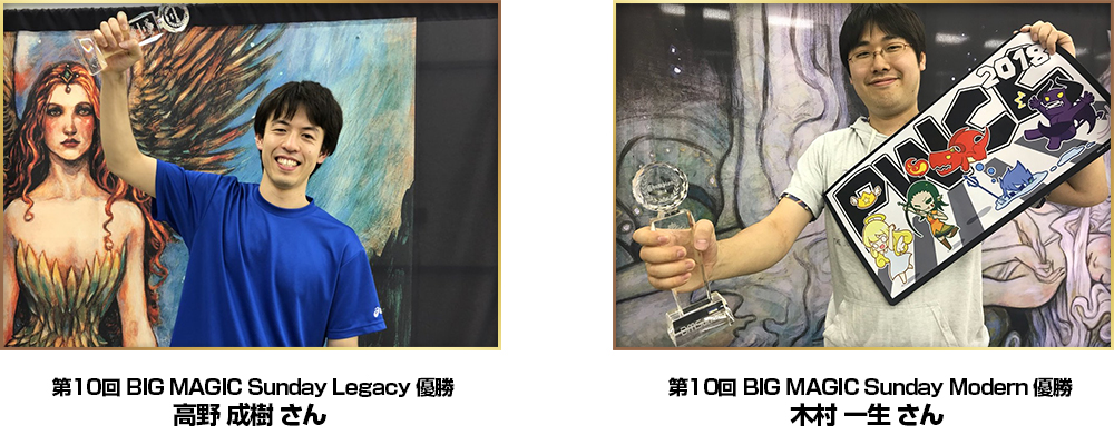 BIG MAGIC Open Vol.10 優勝者一覧