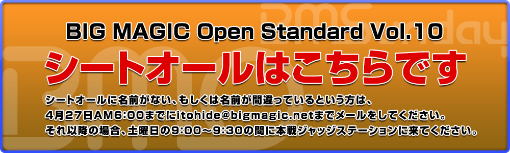 BIG MAGIC Open Standard Vol.10 シートオール