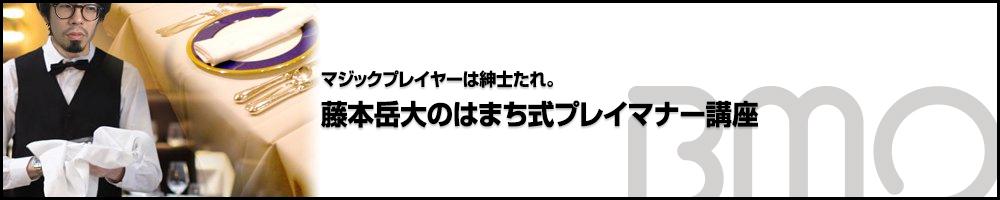 藤本岳大のはまち式プレイマナー講座