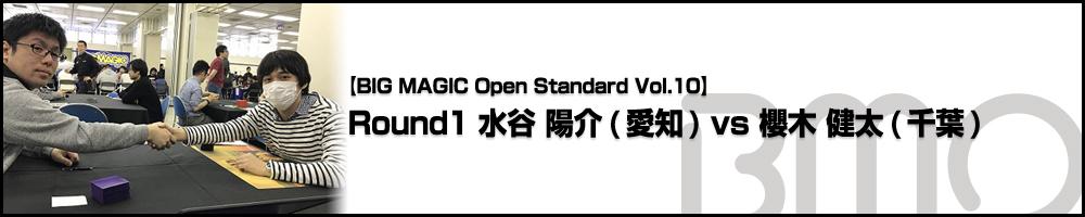 [BIG MAGIC Open Standard Vol.10] Round1 水谷 陽介(愛知) vs 櫻木 健太(千葉)