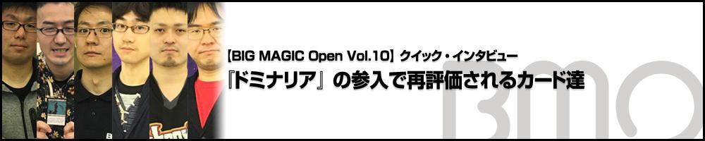 [BIG MAGIC Open Vol.10] クイック・インタビュー:『ドミナリア』の参入で再評価されるカード達