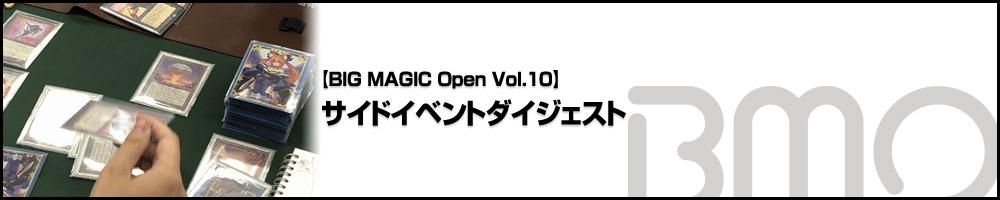 [BIG MAGIC Open Vol.10] サイドイベントダイジェスト