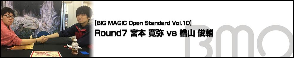[BIG MAGIC Open Standard Vol.10] Round7 宮本 寛弥 vs 檜山 俊輔