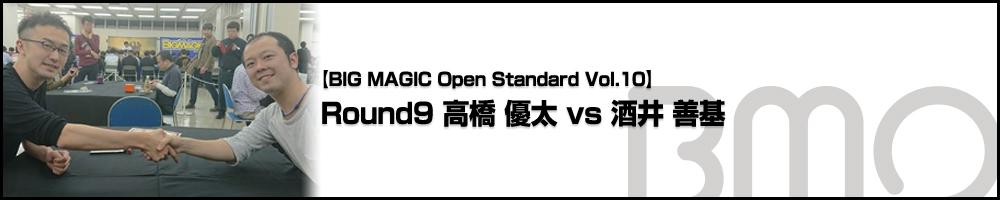 [BIG MAGIC Open Standard Vol.10] Round9 高橋 優太 vs 酒井 善基