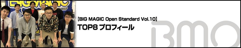 [BIG MAGIC Open Standard Vol.10] TOP8プロフィール
