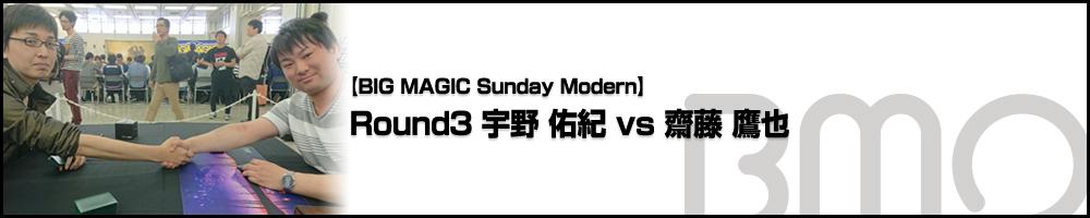[BIG MAGIC Sunday Modern] Round3 宇野 佑紀 vs 齋藤 鷹也