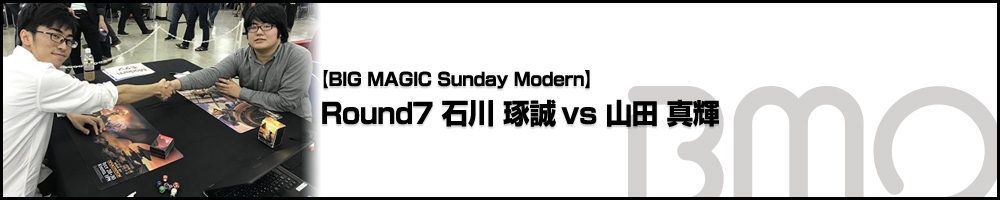 [BIG MAGIC Sunday Modern] Round7 石川 琢誠(東京) vs 山田 真輝(東京)