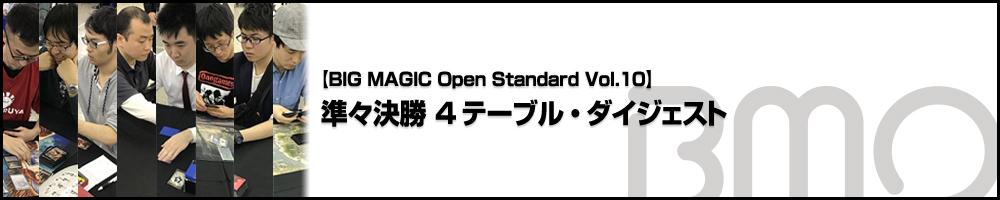 [BIG MAGIC Open Standard Vol.10] 準々決勝 4テーブル・ダイジェスト