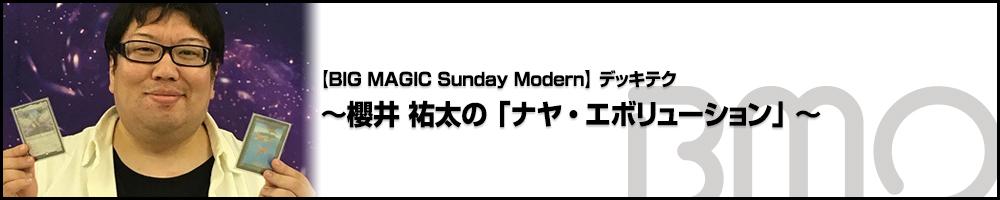[BIG MAGIC Sunday Modern] デッキテク~櫻井 祐太の「ナヤ・エボリューション」~