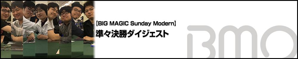 [BIG MAGIC Sunday Modern] 準々決勝ダイジェスト