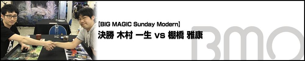 [BIG MAGIC Sunday Modern] 決勝 木村 一生 vs 棚橋 雅康