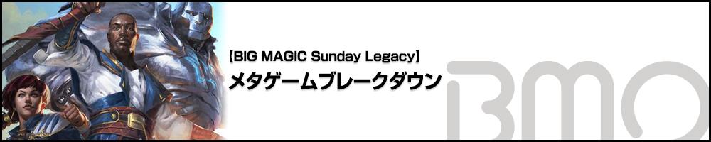 [BIG MAGIC Sunday Lagacy] メタゲームブレイクダウン