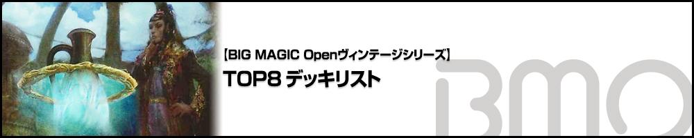 [BIG MAGIC Openヴィンテージシリーズ] TOP8デッキリスト