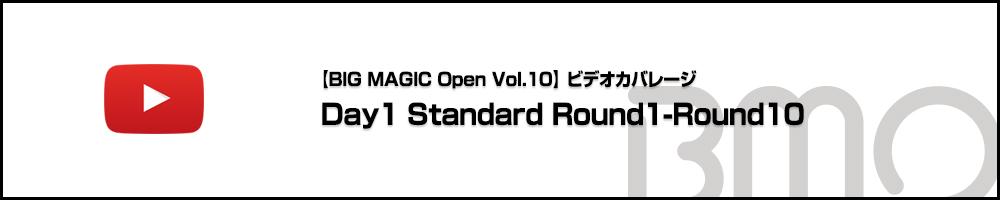 BIG MAGIC Open Vol.10 | Day1 Standard Round1-Round10