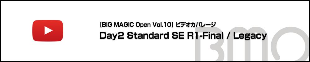 【MTG】BIG MAGIC Open Vol.10 | Day2 Standard SE R1-Final / BIG MAGIC Sunday Legacy
