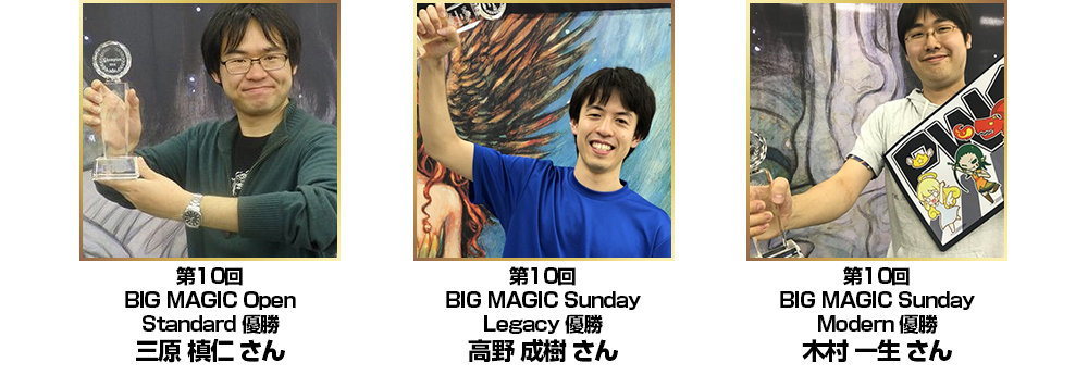 BIG MAGIC Open Vol.10 チャンピオン一覧