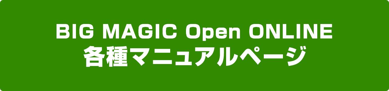 BIG MAGIC Open ONLINE マニュアル