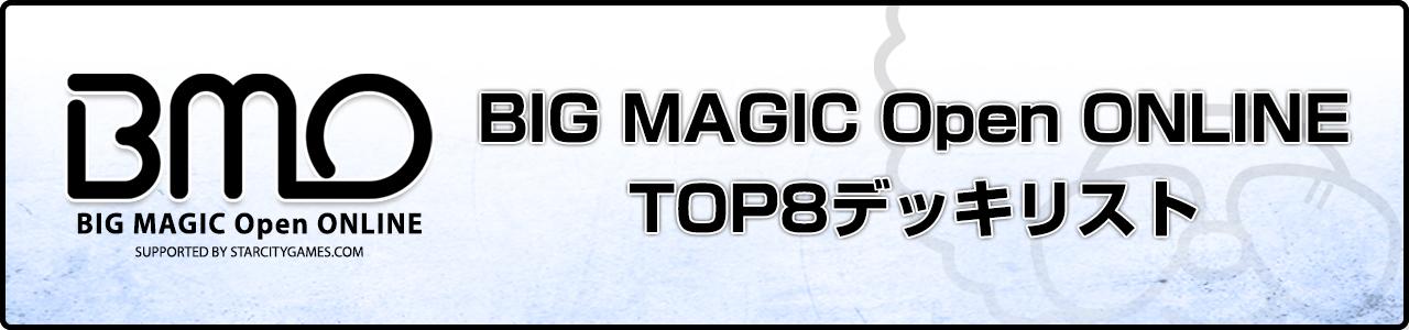 2021/04/10 BIG MAGIC Open ONLINE Legacy TOP8デッキリスト