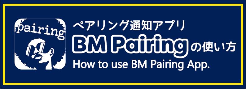 BM Pairingの使い方